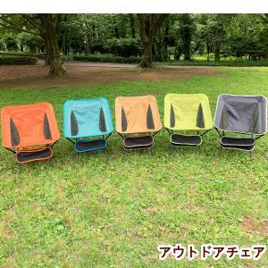 アウトドアチェア 軽量 アルミ合金 専用ケース付き 5色 椅子 イス コンパクト チェアー 室内 お...