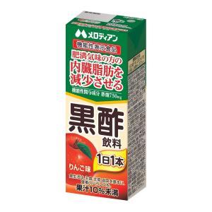 黒酢 黒酢飲料200ml×24本 内臓脂肪が気になる方に 機能性表示食品 りんご味 メロディアン公式