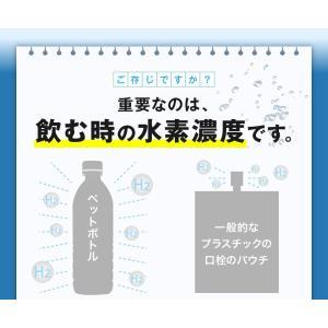 水素たっぷりのおいしい水 300ml×20本|melodianhf|06
