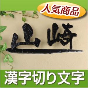 フォント限定 アルミ表札 漢字切り抜き文字(アンダーライン)...