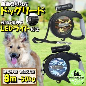 犬用 伸縮 リード 8m 自動伸縮 懐中電灯付き 8m LED ライト付き 明るい 送料無料