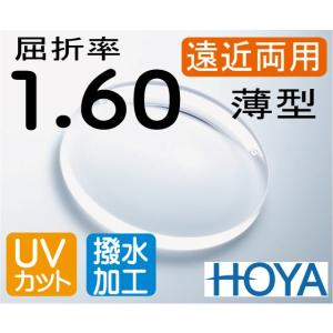 HOYA 屈折率1.60 薄型遠近両用レンズ 超撥水加工+UVカット(2枚価格)