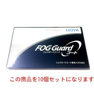 HOYA フォグガード 曇り防止レンズ用 専用メガネ拭き10個セット|melook