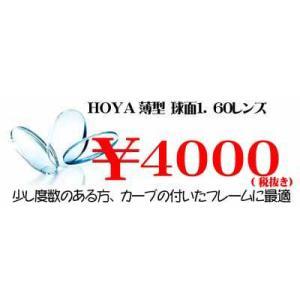 HOYA 球面1.60 薄型レンズ UV、超撥水加工付|melook
