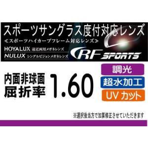 HOYA RFスポーツ 調光レンズ サンテック 度付きレンズ交換に! HOYA内面非球面1.60 プリズム補正レンズ UVカット 撥水加工(2枚価格)
