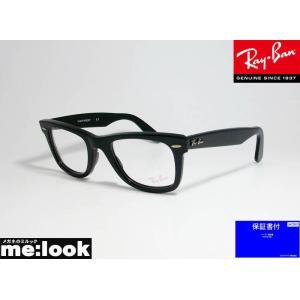 RayBan レイバン メガネ フレーム RB5121F-2000-50 度付可  ブラック|melook