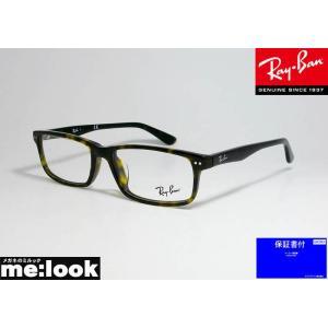 RayBan レイバン ■本州送料無料■ 国内正規品 保証書付 メガネ フレーム RB5277F-2012-54 度付可 RX5277F-2012-54 ブラウンデミ|melook