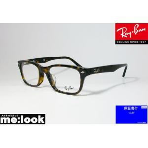 国内正規品 RayBan レイバン 眼鏡 メガネ フレーム RX5345D-2012-53 ブラウンデミ RB5345D-2012-53 レディース メンズ