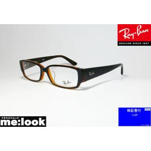 RayBan レイバン メガネ フレーム RB5250-2044-54 度付可 ブラック|melook