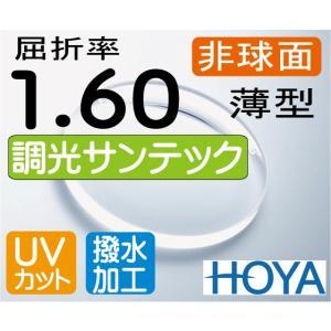 HOYA 調光薄型レンズ 非球面1.60 サンテック(色選択可能) 超撥水加工+UVカット(2枚価格...