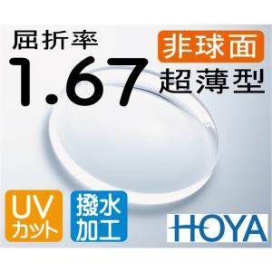 HOYA 非球面1.67 超薄型レンズ UVカット、超撥水加工付 2枚価格 レンズ交換のみでもOK|melook