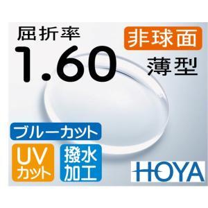 HOYA ブルーカット 非球面1.60 薄型レンズ UVカット、超撥水加工付 PCメガネ PC用 パ...