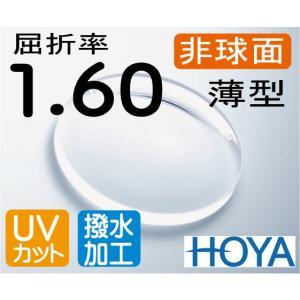 HOYA 非球面1.60 薄型レンズ UVカット、超撥水加工付 2枚価格 レンズ交換のみでもOK|melook