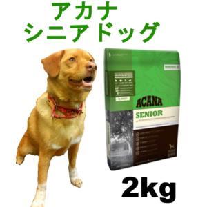「アカナ シニアドッグ 2kg」老犬用|meltinpot
