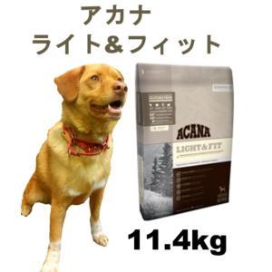 「アカナ ライト&フィット 11.4kg」|meltinpot