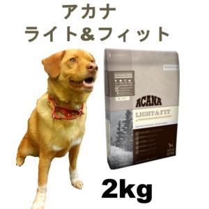 「アカナ ライト&フィット 2kg」|meltinpot