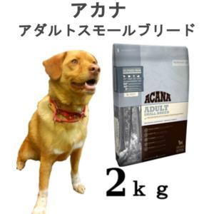 「アカナ アダルトスモールブリード 2kg」小型の成犬に|meltinpot
