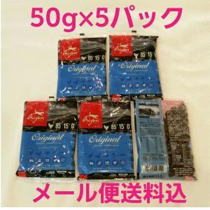 オリジン オリジナルサンプル50gx5 袋セット メール便送料無料・代引き不可商品|meltinpot