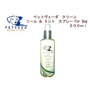 ペットヴェーダ クリーン ニーム & ミント  for Dog 200ml,|meltinpot