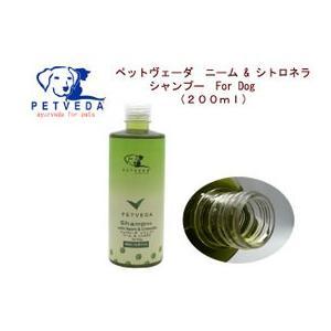 ペットヴェーダ ニーム & シトロネラ シャンプー【For Dog】 200ml  PETVEDA NEEM & CITRONELLA SHAMPOO|meltinpot