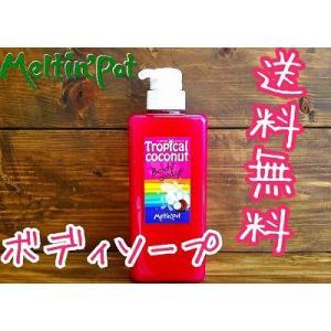 「めるぽ」オリジナル「トロピカルココナッツボディソープ」合成着色料/ラウレス硫酸不使用 |meltinpot