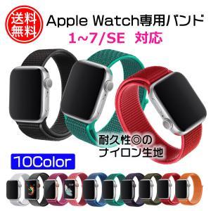 アップルウォッチ バンド ベルト スポーツループ Apple Watch Series1~6+se ...