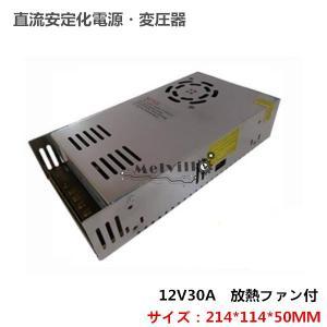 代引可★新品直流安定化電源/360W/スイッチング電源AC100V→12V30Aファン付|melville