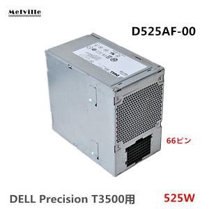 純正新品 DELL デル Precision T3500用525W電源ユニット デスクトップ電源装置...