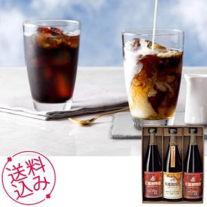 お中元 ギフト 丸福珈琲店 アイスコーヒーセット 3本 送料無料 内祝い お祝い 誕生祝 御礼 70023|meme