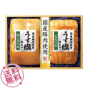お歳暮 ギフト ハム 丸大食品 国産豚肉使用うす塩仕立てギフト 送料無料 内祝い お祝い 誕生祝 御礼 80170|meme
