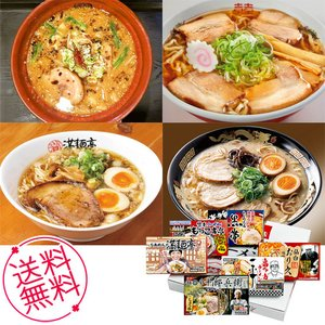 お歳暮 ギフト 麺類 全国繁盛店ラ−メン12食セット 送料無料 内祝い お祝い 誕生祝 御礼 80232|meme