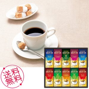 お歳暮 御歳暮 ギフト キーコーヒー ドリップオン・レギュラーコーヒーギフト 送料無料 内祝い お祝...
