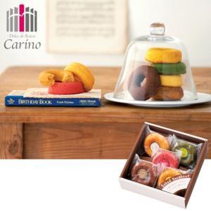 カリーノ カラフル焼ドーナツ詰合せ 5個 内祝い、お祝い、お歳暮、お中元、お誕生日 98037-01|meme