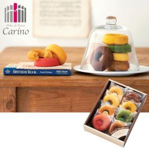 カリーノ カラフル焼ドーナツ詰合せ 8個 内祝い、お祝い、お歳暮、お中元、お誕生日 98037-02|meme
