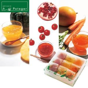 パティスリー ポタジエ 国産野菜とフルーツのジュレ詰合せ 9個 内祝い、お祝い、お歳暮、お中元、お誕生日 98034-03|meme