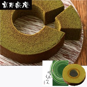 京都 京寿楽庵 宇治抹茶バウム 舞 内祝い、お祝い、お歳暮、お中元、お誕生日 98042-07|meme
