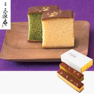 京・伏見 三源庵 金箔カステラセット 内祝い、お祝い、お歳暮、お中元、お誕生日 98042-03|meme