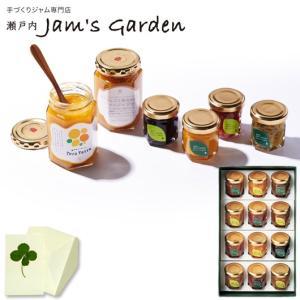 瀬戸内ジャムズガーデン 島のジャムセット 12本 内祝い、お祝い、お歳暮、お中元、お誕生日 98050-05|meme