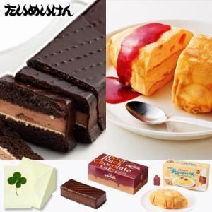 たいめいけん監修 ビターブラックチョコレートケーキ&フルーツオムケーキセット 内祝い、お祝い、お誕生日、ホームパーティ meme