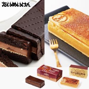 たいめいけん監修 ビターブラックチョコレートケーキ&すいーとぽてとケーキセット 内祝い、お祝い、お誕生日、ホームパーティ meme