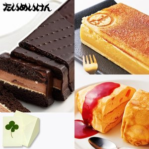 たいめいけん監修 ビターブラックチョコレートケーキ&フルーツオムケーキ&すいーとぽてとケーキセット 内祝い、お祝い、お誕生日、ホームパーティ meme