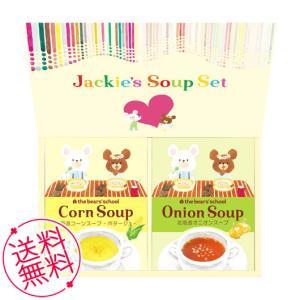 お歳暮 ギフト 惣菜 くまのがっこう ジャッキーのスープセット(2種) 内祝 お祝い 出産 結婚 誕生日 快気 御礼|meme