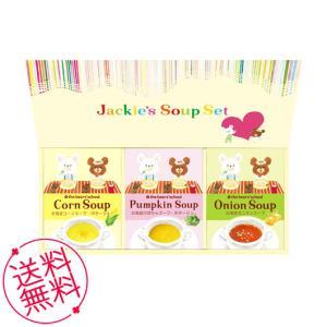 お歳暮 ギフト 惣菜 くまのがっこう ジャッキーのスープセット(3種) 内祝 お祝い 出産 結婚 誕生日 快気 御礼|meme