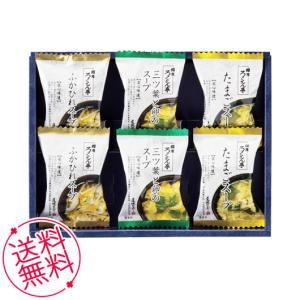 お歳暮 ギフト 惣菜 ろくさん亭 道場六三郎 スープギフト(3種×各2) 内祝 お祝い 出産 結婚 誕生日 快気 御礼|meme
