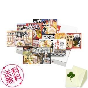 お歳暮 ギフト 麺類 繁盛店ラーメンセット乾麺(12食) 内祝 お祝い 出産 結婚 誕生日 快気 御礼|meme