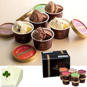 銀座千疋屋 アイスクリーム 銀座ショコラアイス(10個)ギフト 内祝い お祝い 出産 結婚 お誕生日 快気 御礼 お菓子|meme