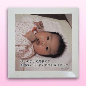 オリジナル陶板・お子様の写真をご両親へのプレゼントに memoa
