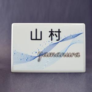 ≪送料無料≫表札 陶器製 ヨーロピアンタイル デザイン表札3|memoa