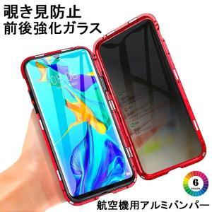 覗き見防止ケース iPhoneXs Max ケース マックス iPhoneXR iPhoneXS iPhoneX スマホケース iPhoneXS 前後強化ガラスアルミバンパーケース 磁気 磁石|memon-leather