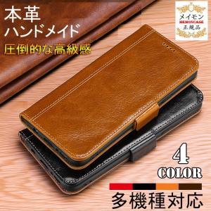本革 iPhoneXsMax ケース iPhoneXR ケース スマホケース 手帳型 iPhoneX ケース iPhone7 Plus ケース iPhone8 本革 レザーケース アイフォン Galaxy Huawei|memon-leather